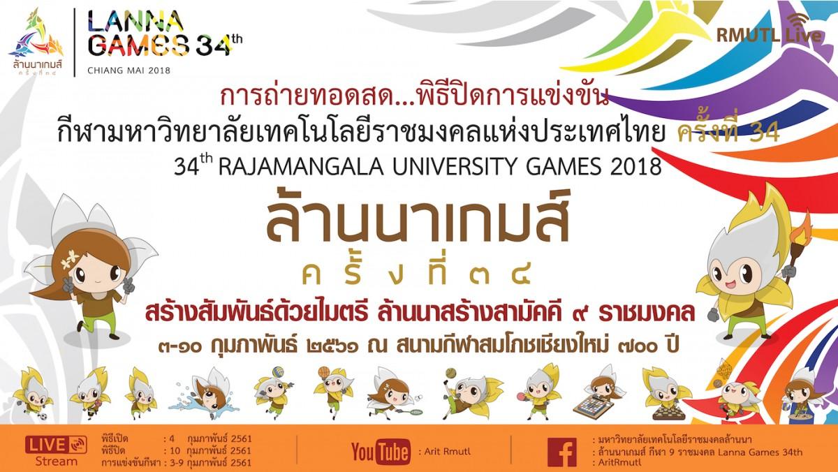 """เทปวิดีโอ : การถ่ายทอดสด พิธีปิด """"ล้านนาเกมส์ """" กีฬา มทร.แห่งประเทศไทย ครั้งที่ 34"""