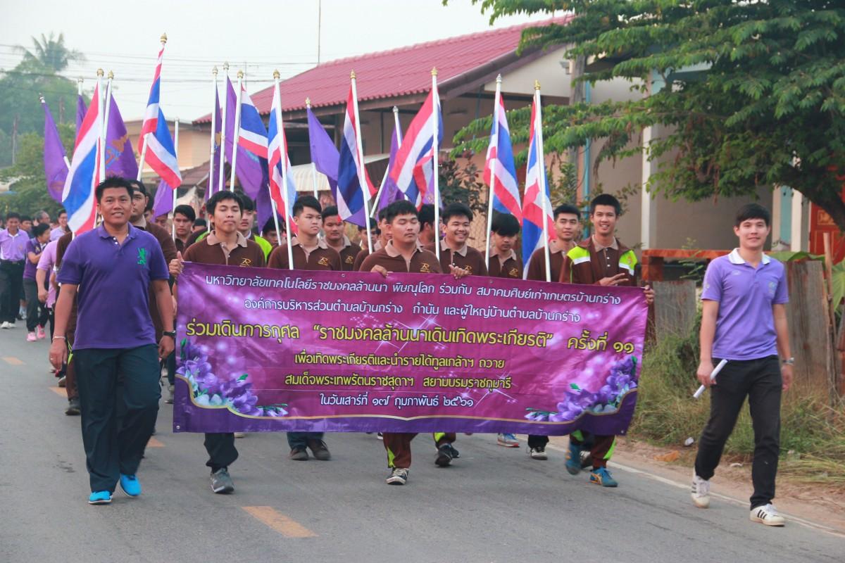 กิจกรรมเดินเทิดพระเกียรติสมเด็จพระเทพรัตนราชสุดาฯ สยามบรมราชกุมารี ประจำปี 2561