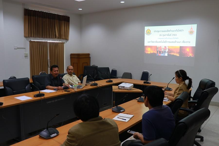 ประชุมเตรียมความพร้อมการจัดงานพิธีเปิดโครงการทำแนวไฟป่ารอบ มทร.ล้านนา เชียงราย