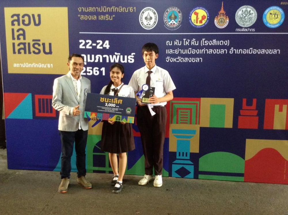 Students from Education Pre-Architecture get the 1st award in ArchiCAD Design & Skill Contest at SongKhla province