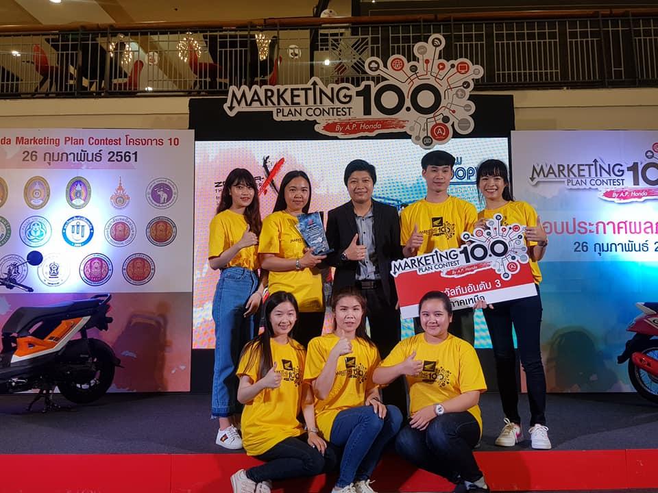 นศ.การตลาดคว้ารางวัลชนะเลิศรองอันดับ 2 จากการแข่นขัน Marketing Plan Contest โครงการ ปี ที่ 10.0/60 by A.P. Honda