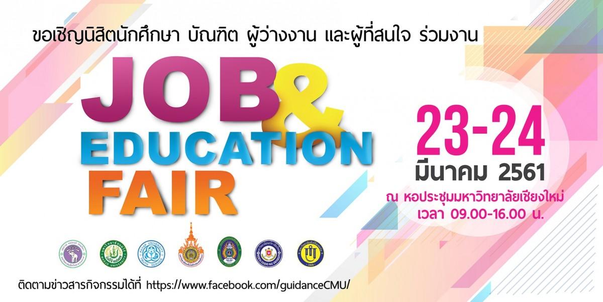 Job & Education Fair ประจำปีการศึกษา 2560