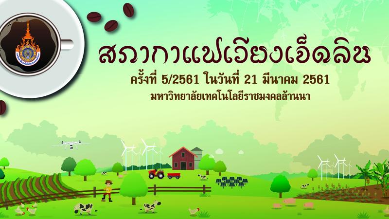 สภากาแฟเวียงเจ็ดลิน ครั้งที่ 5/2561