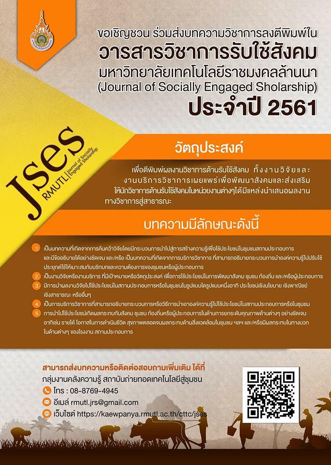 เชิญส่งบทความวิจัย บทความวิชาการ ตีพิมพ์ในวารสารวิชาการรับใช้สังคม มทร.ล้านนา