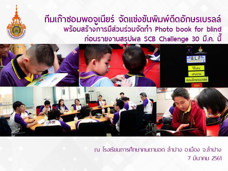 ทีมเก๊าซอมพอจูเนียร์ จัดแข่งขันพิมพ์ดีดอักษรเบรลล์ พร้อมสร้างการมีส่วนร่วมจัดทำ Photo book for blind