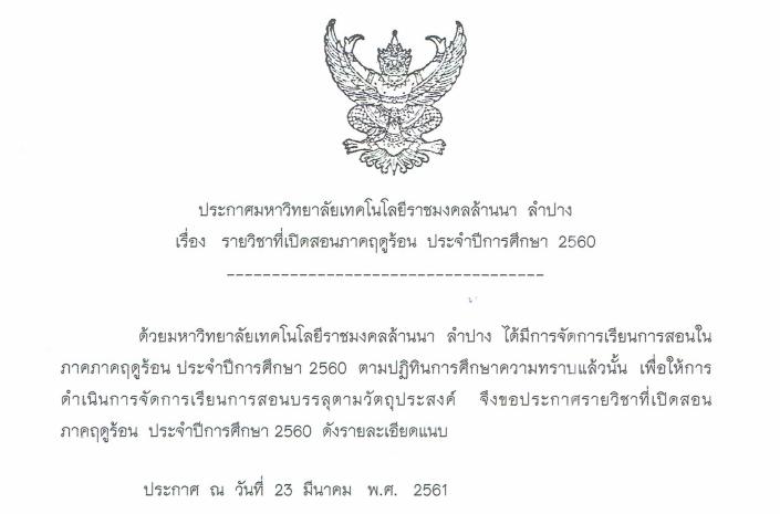 ประกาศรายวิชาภาคฤดูร้อน ปีการศึกษา 2560 มทร.ล้านนา ลำปาง