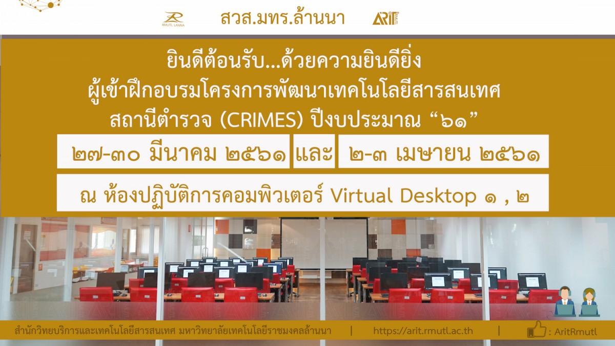 ยินดีต้อนรับ : ผู้เข้ารับการฝึกอบรมโครงการพัฒนาเทคโนโลยีสารสนเทศสถานีตำรวจ (CRIMES)