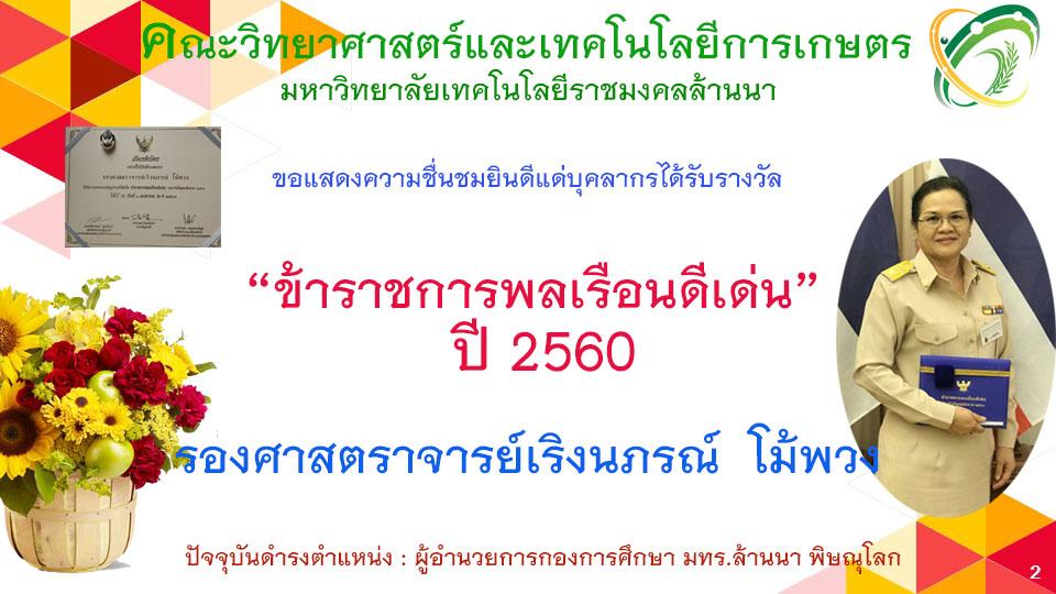 ขอแสดงความยินดีบุคลากร ได้รับรางวัล ข้าราชการพลเรือนดีเด่น ปี 2560