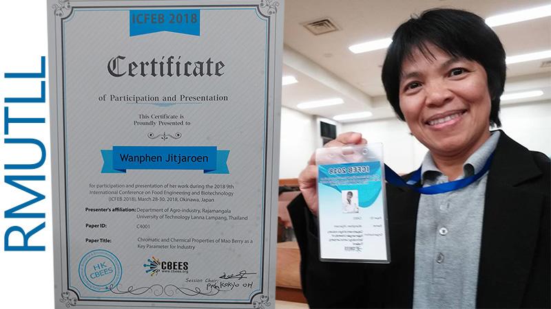 อาจารย์ มทร.ล้านนา ลำปาง นำผลงานวิจัยไทยก้าวสู่เวทีโลก