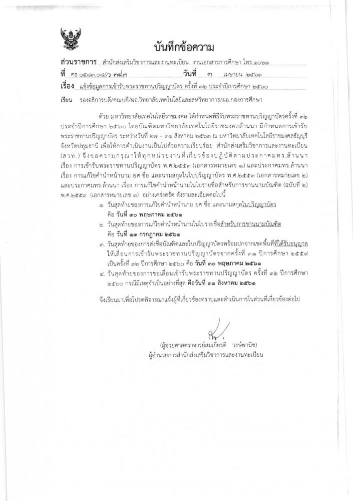 แจ้งข้อมูลการเข้ารับพระราชทานปริญญาบัตร ครั้งที่ ๓๒ ประจำปีการศึกษา ๒๕๖๐