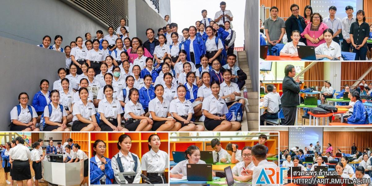 กลุ่มงานบริการสารสนเทศฯ ให้การต้อนรับ คณะศึกษาดูงาน จากวิทยาลัยพยาบาลฯ เชียงใหม่
