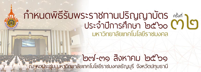 มทร.ล้านนา ลำปาง  แจ้งกำหนดพิธีรับพระราชทานปริญญาบัตร ประจำปีการศึกษา 2560 ครั้งที่ 32