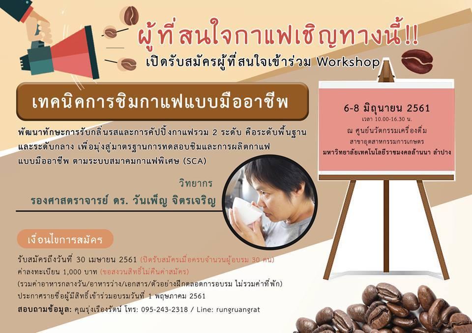 มทร.ล้านนา ลำปาง ขอเชิญร่วมอบรม Workshop เทคนิคการชิมกาแฟแบบมืออาชีพ