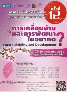 การประชุมวิชาการระดับชาติ สมาคมญี่ปุ่นศึกษาแห่งประเทศไทย ครั้งที่ 12