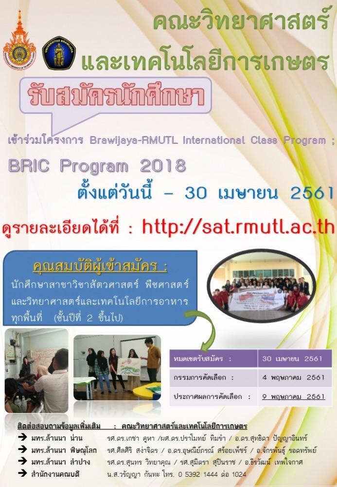 รับสมัครนักศึกษา เข้าร่วมโครงการ Brawijaya-RMUTL International Class Program ;  BRIC Program 2018
