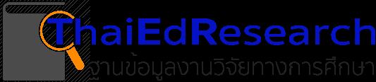 ประชาสัมพันธ์ฐานข้อมูลวิจัยทางการศึกษา ThaiEdResearch และเชิญชวนส่งผลงานวิจัย