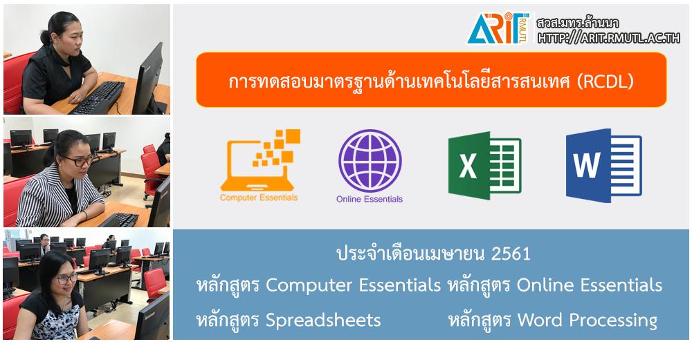 วิทยบริการฯ จัดสอบ  ICT พนง.ในสถาบันอุดมศึกษา รอบเดือน เมษายน ๖๑