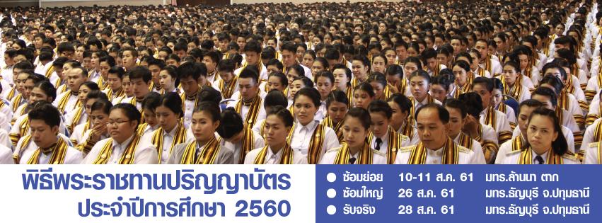 พิธีซ้อมรับปริญญาบัตร ประจำปีการศึกษา 2560