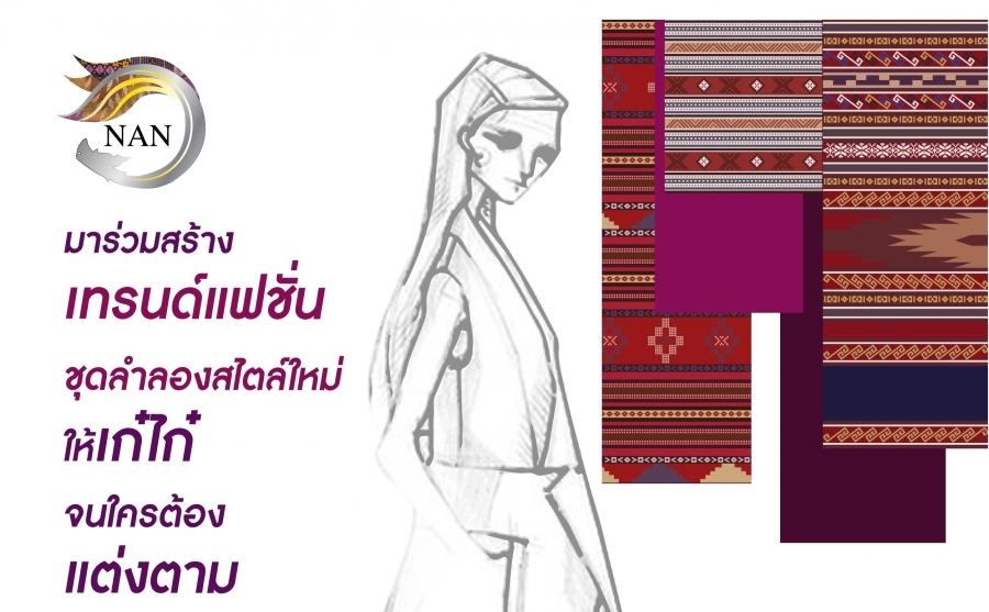 การประกวดออกแบบผลิตภัณฑ์ผ้าทอเมืองน่าน ประเภท