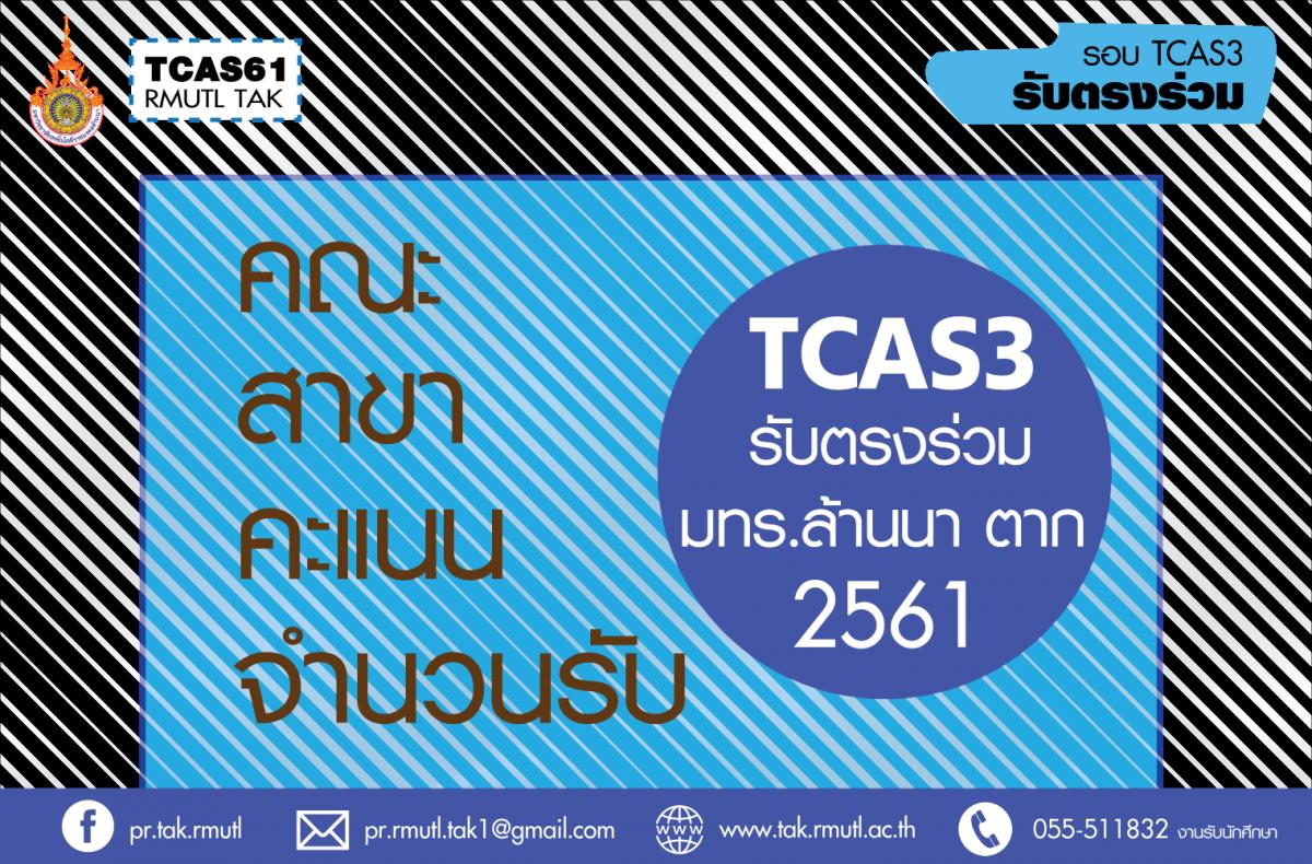คณะ/สาขา เกณฑ์การคัดเลือก รอบ TCAS3: รับตรงร่วม