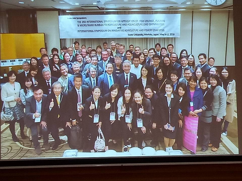 การประชุมวิชาการระดับนานาชาติ  ISHPMNB 2018