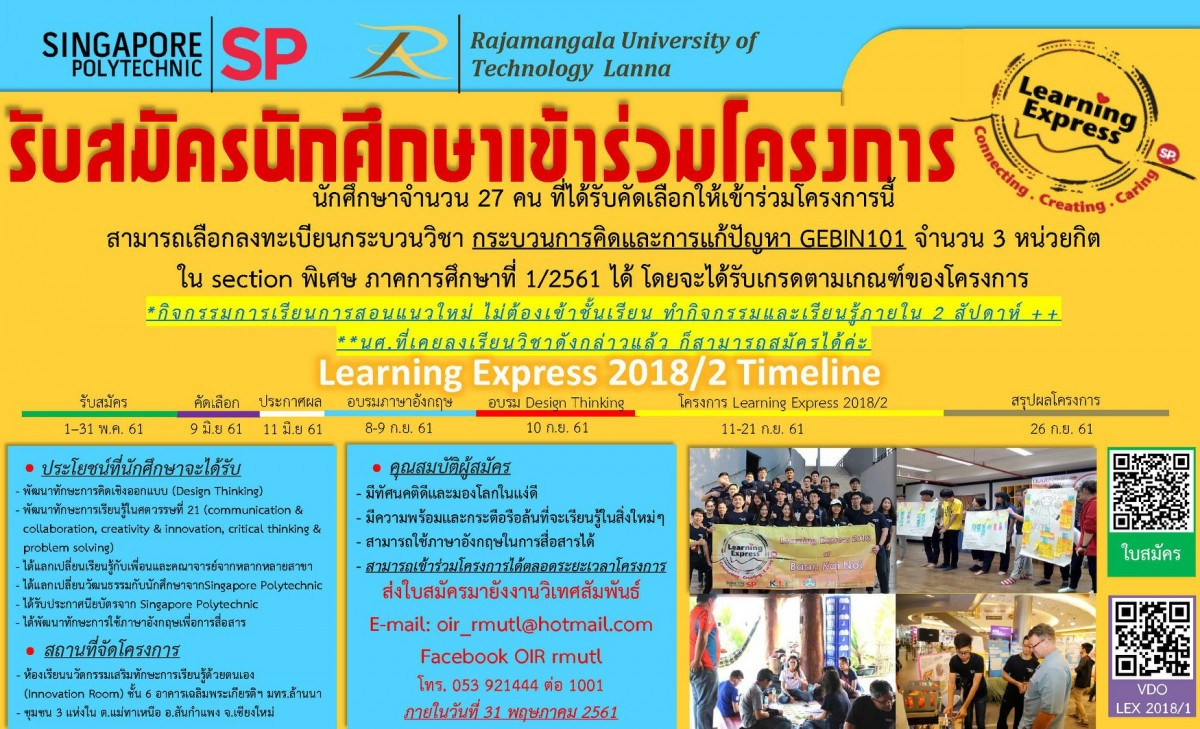 โครงการ Learning Express Program (LEX 2018/2)
