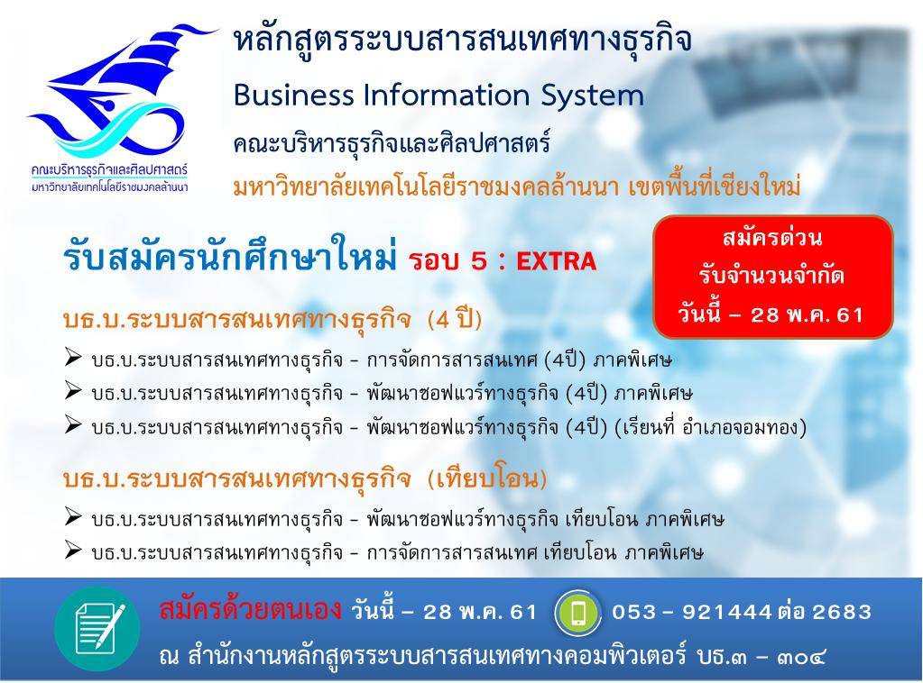 หลักสูตรระบบสารสนเทศทางธุรกิจ รับสมัครนักศึกษาใหม่ รอบ 5 : EXTRA