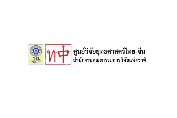 ขอเชิญส่งผลงานทางวิชาการเพื่อนำเสนอในงานการสัมมนาวิจัยยุทธศาสตร์ไทย-จีน ครั้งที่ 7