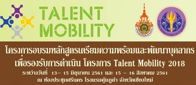 ขอเชิญสมัครเข้าร่วมโครงการฝึกอบรมบุคลากรเตรียมพร้อมรับการดำเนินโครงการ Talent Mobility ประจำปี 2561