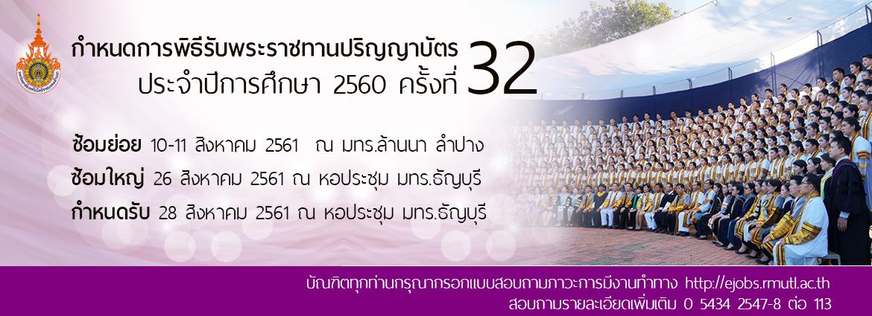 มทร.ล้านนา ลำปาง แจ้งกำหนดการรับพระราชทานปริญญาบัตร ประจำปีการศึกษา 2560