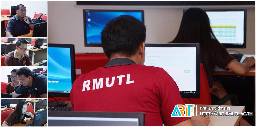 วิทยบริการฯ จัดสอบ ICT พนง.ในสถาบันอุดมศึกษา รอบเดือน พฤษภาคม ๖๑