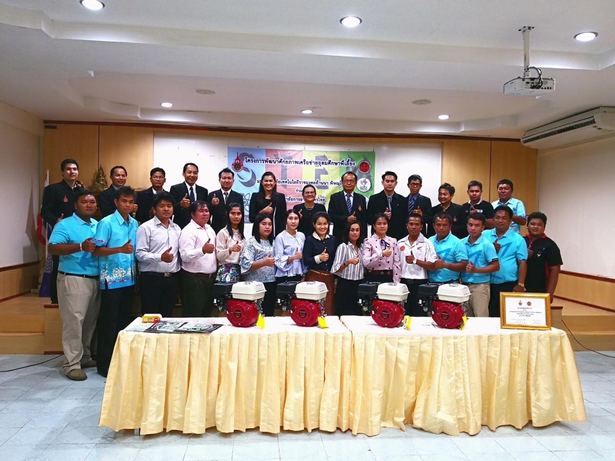 พิธีลงนามบันทึกข้อตกลงความร่วมมือทางวิชาการ ระหว่าง มหาวิทยาลัยเทคโนโลยีราชมงคลล้านนา พิษณุโลก  กับ  วิทยาลัยการอาชีพนครไทย