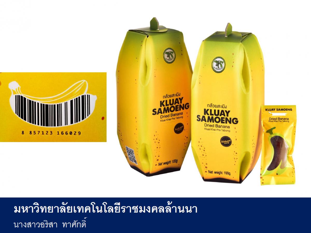 นักศึกษาหลักสูตรเทคโนโลยีการพิมพ์และบรรจุภัณฑ์ ได้รับรางวัลจากการประกวดบรรจุภัณฑ์ไทย