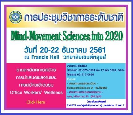 """การประชุมวิชาการระดับชาติ """"Mind-Movement Sciences into 2020"""""""