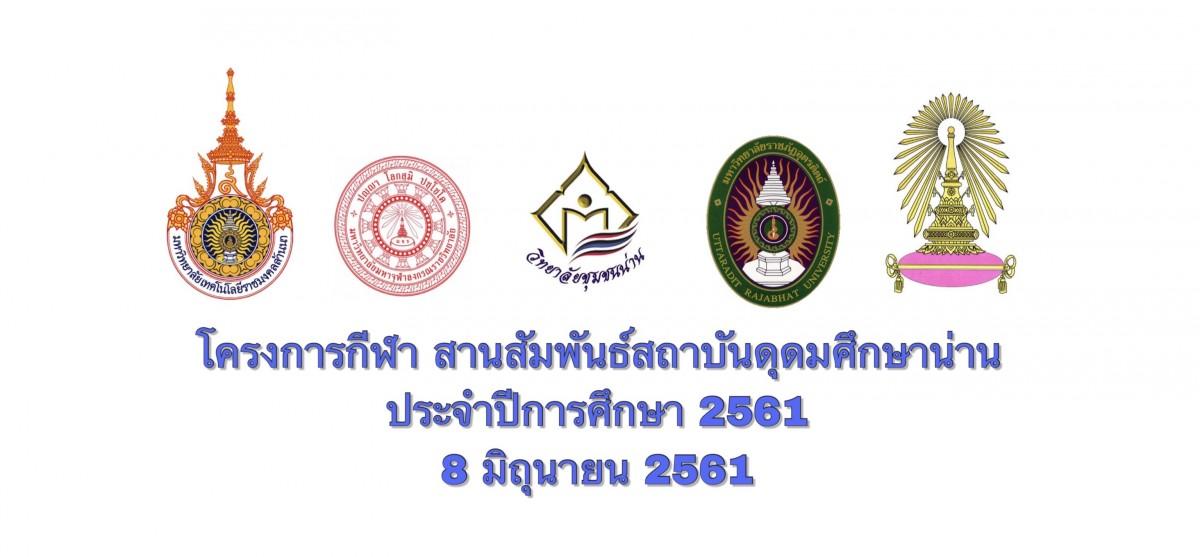 กีฬาสานสัมพันธ์สถาบันอุดมศึกษา ประจำปี 2561