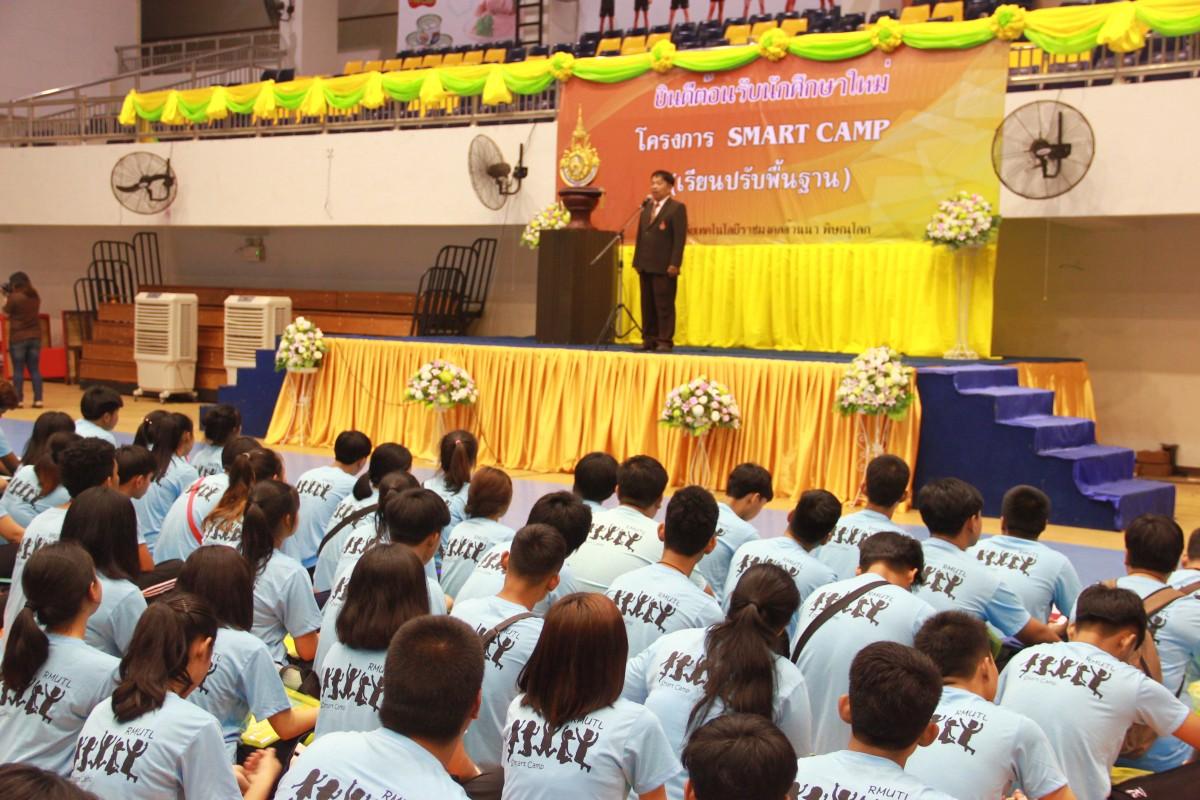 โครงการ Smart camp(เรียนปรับพื้นฐาน)นักศึกษาใหม่  ประจำการศึกษา  2561