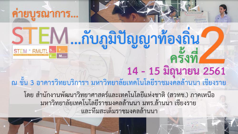 วีดิทัศนสรุป : ค่ายบูรณาการ STEM กับภูมิปัญญาท้องถิ่น ครั้งที่ 2 (5 นาที)