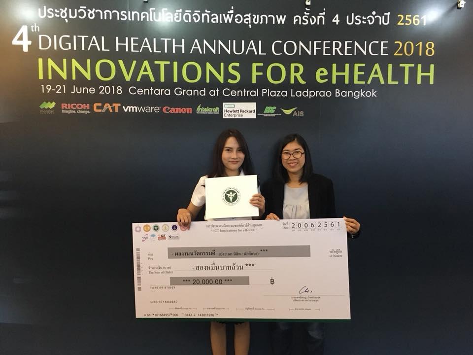 ประชุมวิชาการเทคโนโลยีดิจิทัลเพื่อสุขภาพ ครั้งที่ 4 ประจำปี 2561
