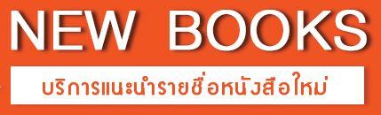 ประชาสัมพันธ์รายชื่อหนังสือใหม่ของห้องสมุด ภาคเรียนที่ 1  ปีการศึกษา 2561