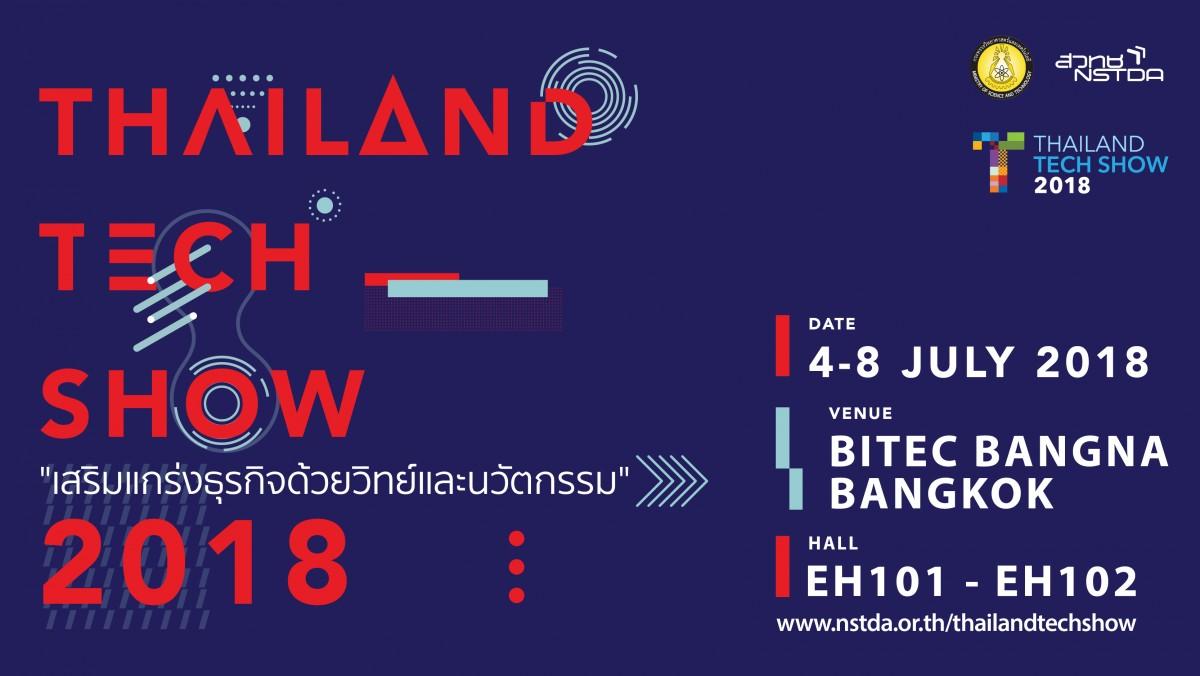งานแสดงเทคโนโลยีและนวัตกรรมครั้งใหญ่ 2561 (Thailand Tech Show 2018)