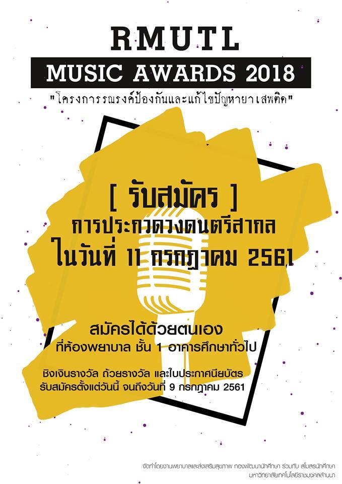 ขอเชิญสมัครเข้าร่วมการประกวดวงดนตรีสากล RMUTL MUSIC AWARDS 2018