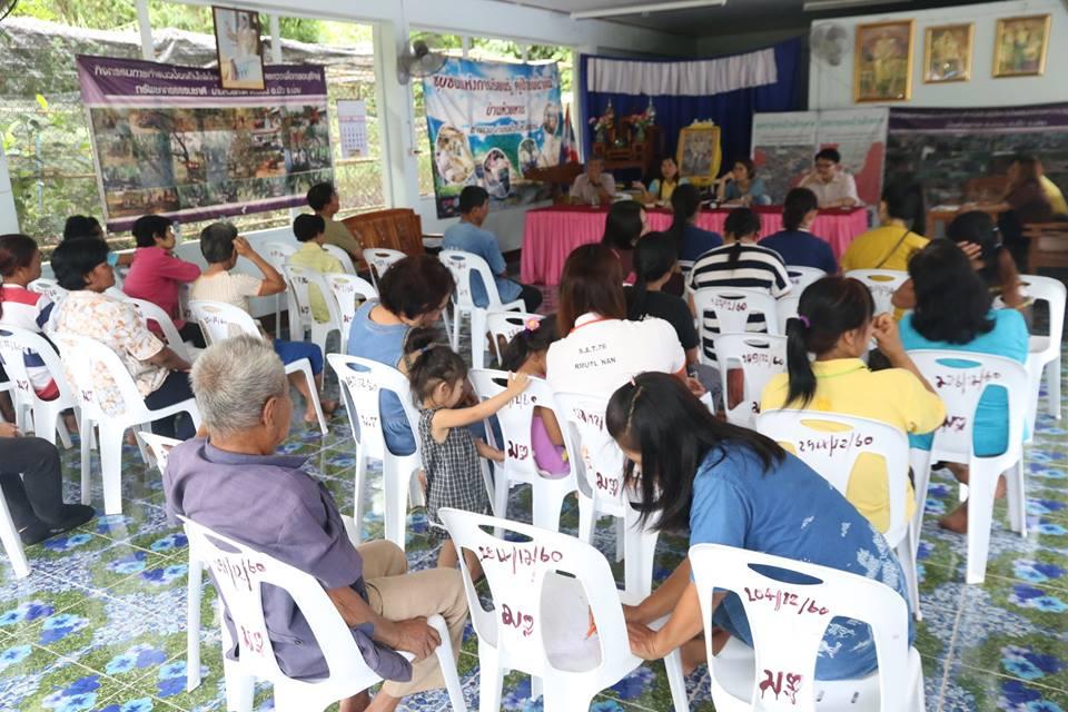 ติดตามผลการดำเนินงานโครงการยกระดับฯ 2561 หมู่บ้านห้วยหาด