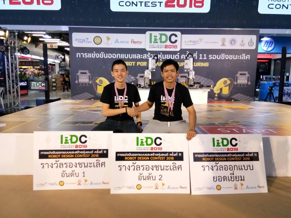 นักศึกษาเตรียมวิศวกรรมศาสตร์ วิทยาลัยฯ ได้รับรางวัลรองชนะเลิศ ในการแข่งขันออกแบบและสร้างหุ่นยนต์แห่งประเทศไทย ครั้งที่ 11 : RDC2018 รอบชิงชนะเลิศระดับประเทศ