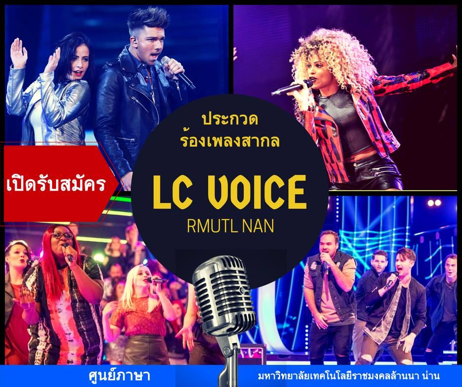 ประกวดร้องเพลงสากล LC Voice