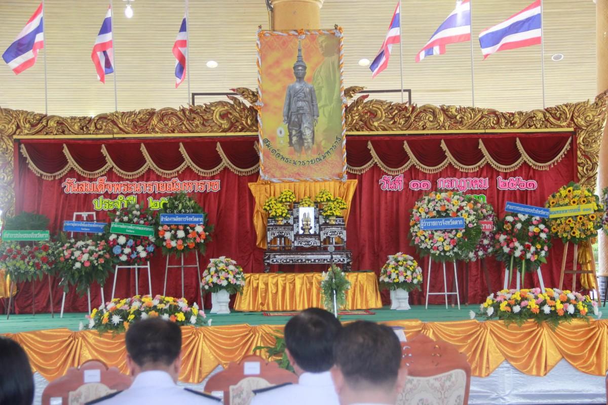 พิธีวางพวงมาลาเนื่องในวันสมเด็จพระนารายณ์มหาราช ประจำปี 2561