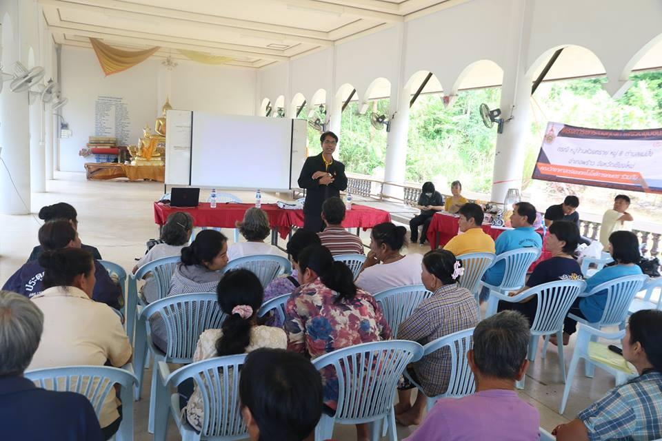 ติดตามผลการดำเนินงานโครงการยกระดับฯ 2561 หมู่บ้านห้วยทราย