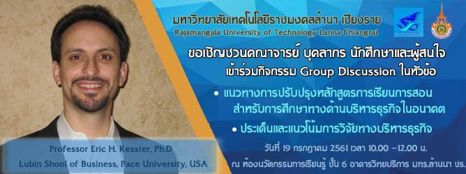 ขอเชิญเข้าร่วม Group Discussion กับวิทยากร Professor Eric H Kesster, Ph.D จาก Pace University, USA