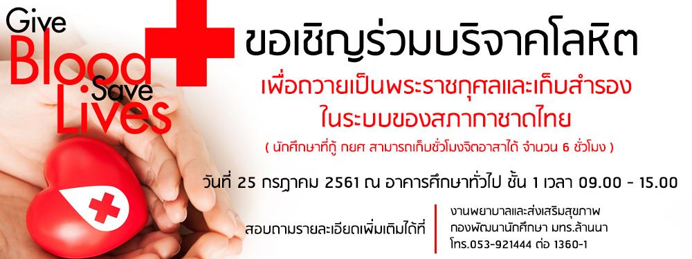 ขอเชิญร่วมกิจกรรมบริจาคโลหิต เพื่อถวายเป็นพระราชกุศลแด่ในหลวงรัชกาลที่ 10 และเก็บสำรองโลหิตในระบบของสภากาชาดไทย