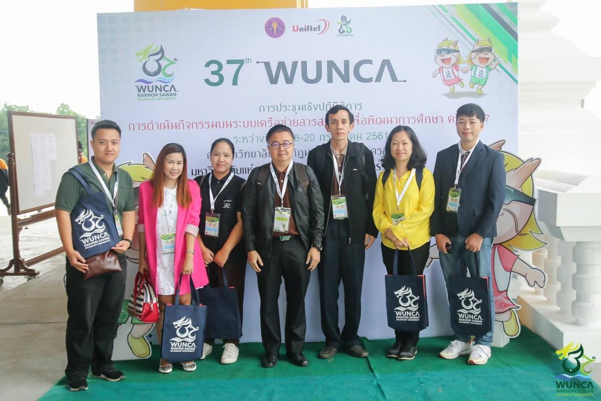 บุคลากรงานวิทยบริการและเทคโนโลยีสารสนเทศ ร่วมงาน WUNCA ครั้งที่ 37 ณ ศูนย์การประชุมและนิทรรศการนานาชาติ มหาวิทยาลัยราชภัฏนครสวรรค์ จังหวัดนครสวรรค์