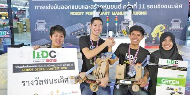 ร่วมส่งแรงใจ ให้นักศึกษา วิศวะคอมฯ ตัวแทนหนึ่งเดียวจากราชมงคลล้านนา คว้าแชมป์ การแข่งขันหุ่นยนต์ระดับโลก IDC Robocon 2018  ประเทศญี่ปุ่น